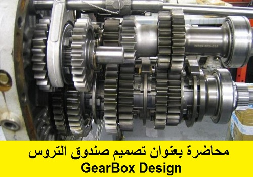 محاضرة عن تصميم صندوق التروس - GearBox Design G_b_d10