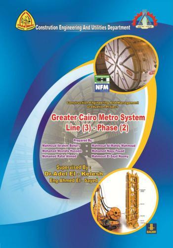 مشروع تخرج بعنوان Greater Cairo Metro System  G_c_m_10