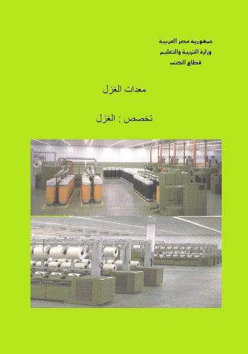 كتاب معدات الغزل G_h_m_10