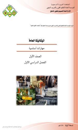 كتاب الميكانيكا العامة - مهارات أساسية  1 G_m_b_10