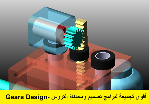 أقوى تجميعة لبرامج تصميم ومحاكاة التروس - Gears Design and Simulators G_s10