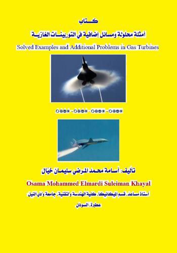 كتاب أمثلة محلولة و مسائل إضافية في التوربييات الغازية  G_t_2_10