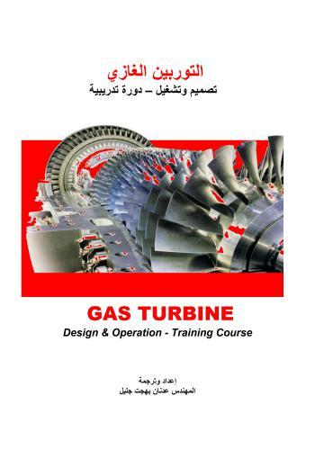 كتاب التوربين الغازي - تصميم وتشغيل - دورة تدريبية  G_t_d_11