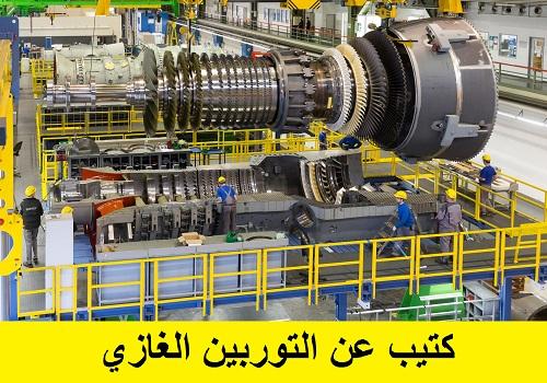 كتيب عن التوربين الغازي - Gas Turbine G_t_g_10