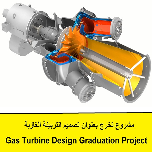 مشروع تخرج بعنوان تصميم التربينة الغازية - Gas Turbine Design G_t_p_10