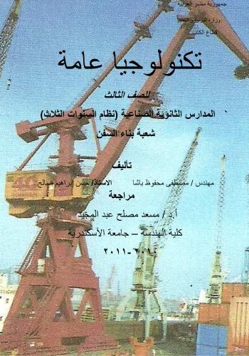 كتاب تكنولوجيا عامة - بناء السفن - صفحة 3 G_t_s_10