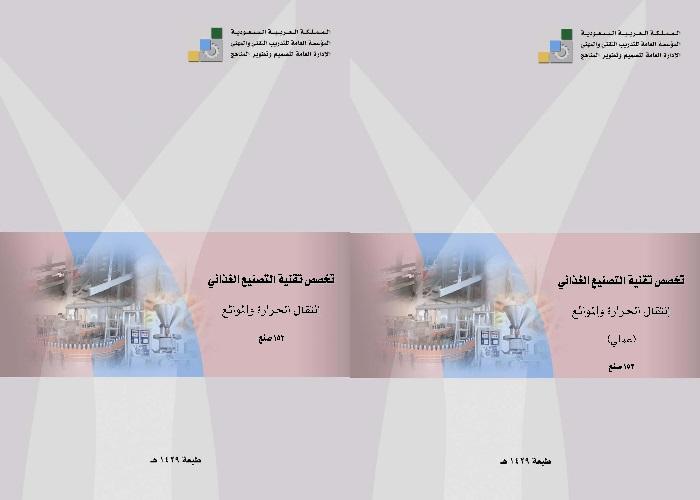 كتاب انتقال الحرارة والموائع - نظري و عملي H_a_f_10