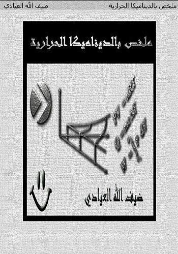 كتاب ملخص الديناميكا الحرارية  H_d_a_10