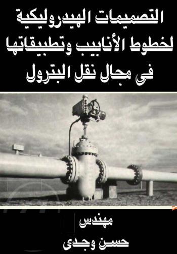 كتاب التصميمات الهيدروليكية لخطوط الانابيب وتطبيقاتها فى مجال نقل البترول H_d_f_10