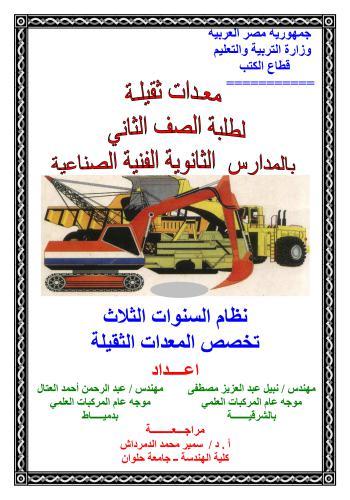 كتاب معدات ثقيلة  H_e_a_10