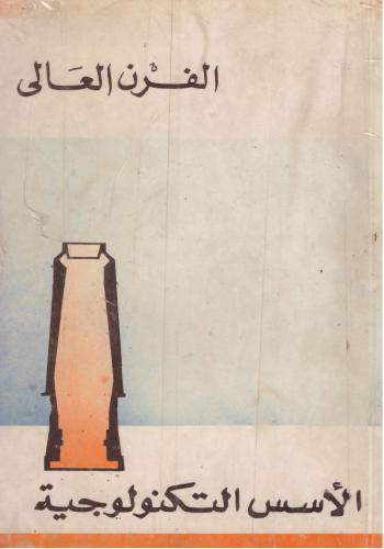 كتاب الفرن العالي - الأسس التكنولوجية  H_f_a_10