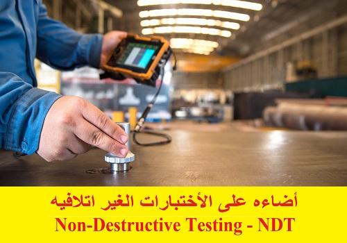 مقالة بعنوان أضاءه على الأختبارات الغير تدميريه (ألغير أتلافيه ) Non Destructive Testing (NDT) (الجزء الأول ) H_l_o_10