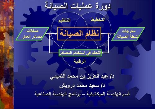 دورة عمليات الصيانة  H_m_m_10