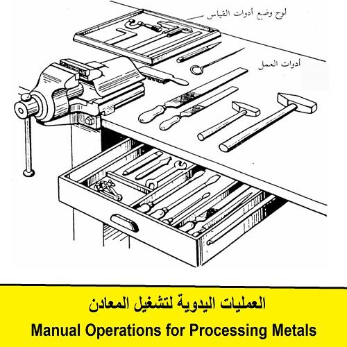 كتيب العمليات اليدوية لتشغيل المعادن H_m_m_12