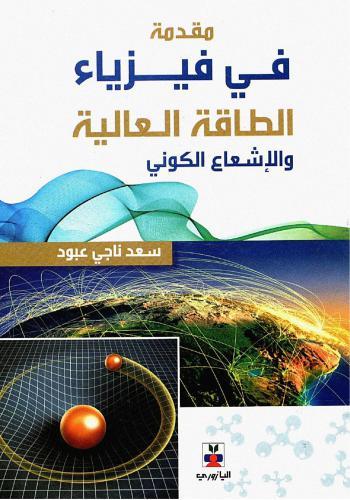 كتاب مقدمة في فيزياء الطاقة العالية والإشعاع الكوني H_p_e_10