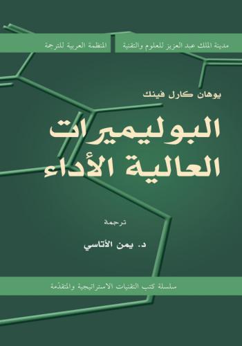 كتاب البوليميرات العالية الاداء  H_p_p_11