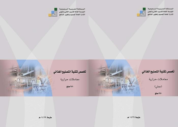 كتاب المعاملات الحرارية 251 - نظري و عملي H_t_2510