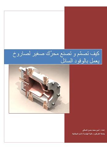 كيف تصمم و تصنع صاروخ صغير ذو وقود سائل - صفحة 2 H_t_d_10