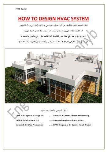 كتاب كيفية تصميم أنظمة التكييف - How to Design HVAC System H_t_d_11