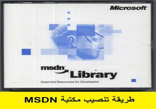 طريقة تنصيب مكتبة MSDN  H_t_i_11