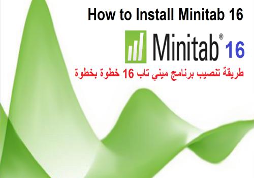 طريقة تنصيب برنامج ميني تاب 16 خطوة بخطوة   H_t_i_11
