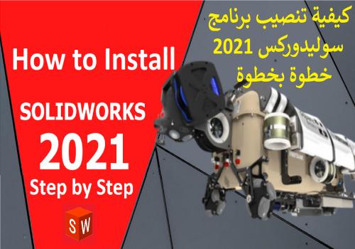 طريقة تنصيب ( تسطيب ) برنامج سوليدوركس 2021 خطوة بخطوة   H_t_i_13