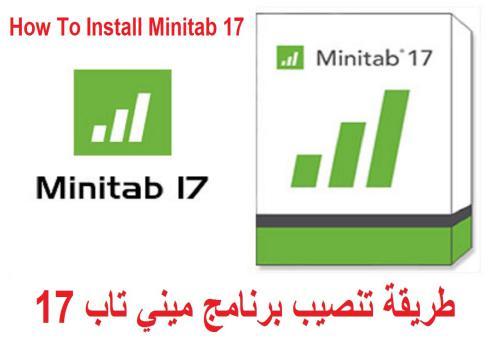 طريقة تنصيب برنامج ميني تاب 17 خطوة بخطوة   H_t_i_15