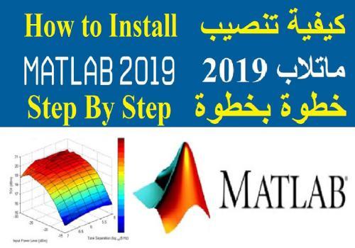 طريقة تنصيب ( تسطيب ) برنامج ماتلاب 2018 خطوة بخطوة   H_t_i_17