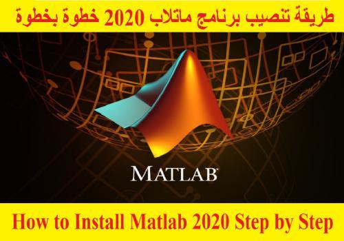 طريقة تنصيب ( تسطيب ) برنامج ماتلاب 2020 خطوة بخطوة   H_t_i_18