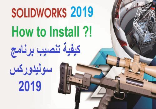 طريقة تنصيب ( تسطيب ) برنامج سوليدوركس 2019 خطوة بخطوة   H_t_i_20