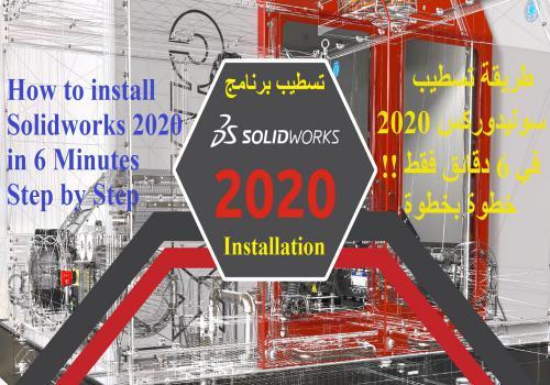 طريقة تنصيب ( تسطيب ) برنامج سوليدوركس 2020 خطوة بخطوة   H_t_i_21