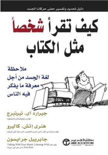 كتاب كيف تقرأ شخصاً مثل الكتاب  H_t_r_10