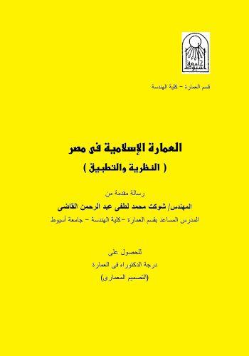 رسالة دكتوراة بعنوان  العمارة الاسلامية في مصر - النظرية و التطبيق  I_a_i_10