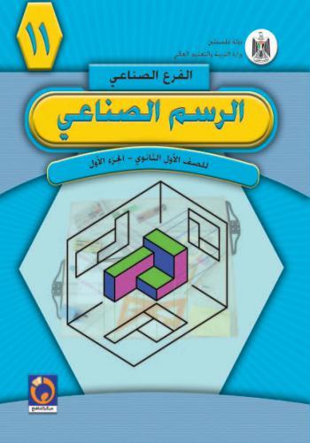كتاب رسم صناعي عام الجزء الأول I_d_a_10