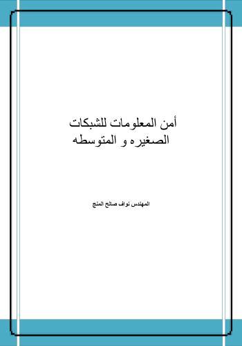 كتاب أمن المعلومات للشبكات الصغيره و المتوسطه  I_n_s_10