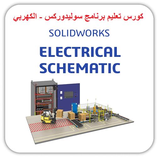 كورس تعليم برنامج سوليدوركس - الكهربي - SolidWorks Electrical - Schematic Fundamentals I_s_s_10