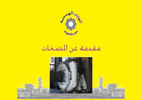 محاضرة بعنوان مقدمة عن المضخات - Introduction to Pumps - صفحة 5 I_t_p10