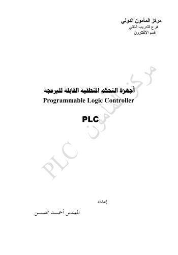 كتاب أجهزة التحكم المنطقية القابلة للبرمجة - Programmable Logic Controller PLC L_c_d_10