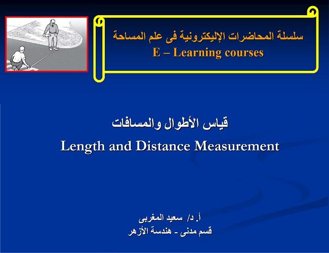 محاضرة بعنوان قياس المسافات والأطوال - Length and Distance Measurement L_d_m10