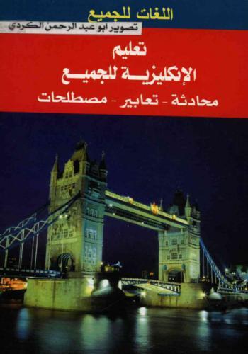 كتاب تعليم الإنجليزية للجميع - محادثة, تعابير, مصطلحات L_e_l_10