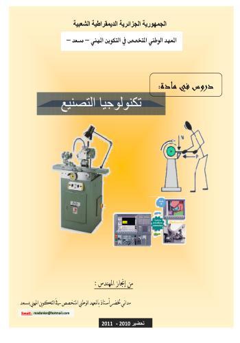 كتاب دروس فى تكنولوجيا التصنيع  L_i_m_10