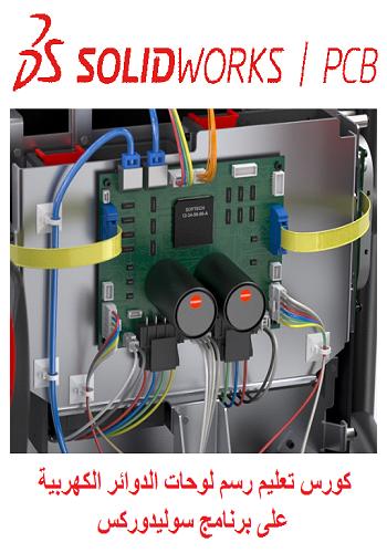 كورس تعليم رسم لوحات الدوائر الكهربية على برنامج سوليدوركس - Learning SOLIDWORKS PCB L_l_s_10