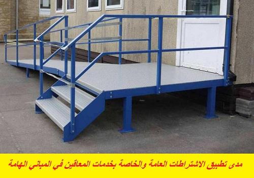 بحث بعنوان مدى تطبيق الاشتراطات العامة والخاصة بخدمات المعاقين في المباني الهامة بمدينة الرياض L_o_a_10