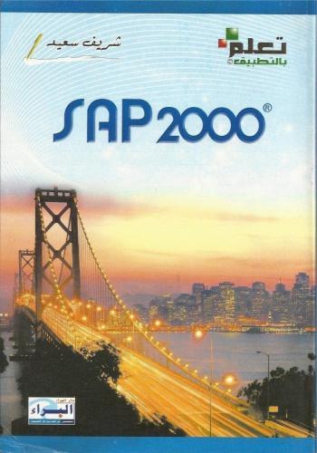 كتاب تعلم بالتطبيق ساب 2000 - SAP 2000  L_s_2_10