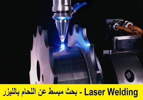 بحث مبسط عن اللحام بالليزر - Laser Welding  L_w_a_10