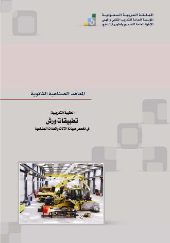 كتاب تطبيقات الورش - في تخصص صيانة الآلات و المعدات  M_a10