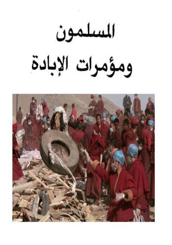 كتاب المسلمون و مؤامرات الابادة  M_a_e_12