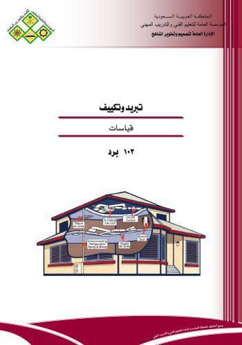 كتاب قياسات - تبريد و تكييف M_a_m_11