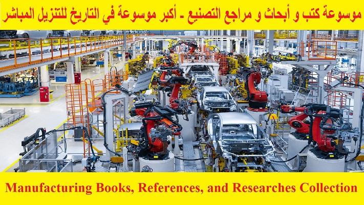 موسوعة كتب و أبحاث و مراجع التصنيع ( تشكيل - تشغيل - تصنيع - ماكينات التحكم الرقمي ) - أكبر موسوعة في التاريخ للتنزيل المباشر M_b_e_10