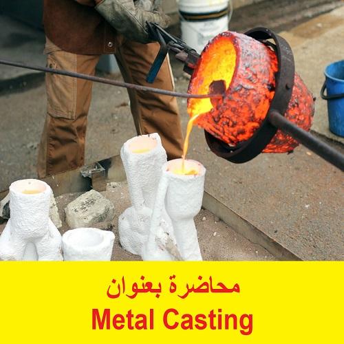 محاضرة متميزة عن سباكة المعادن - Metal Casting M_c_l_10